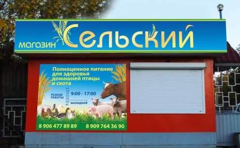 Печать баннера для киоска в Екатеринбурге