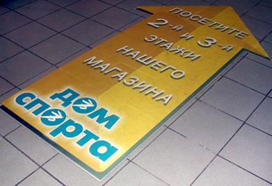 Напольные рекламные баннеры и наклейки в Екатеринбурге