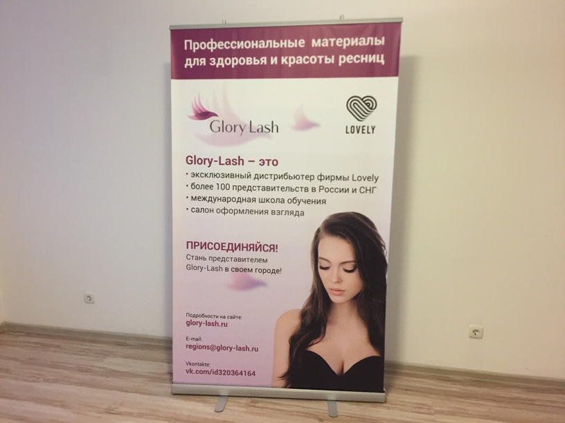 Roll up Ekaterinburg